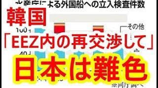 韓国崩壊 韓国、「EZZ内の漁業を再交渉して」 非公式に日本に打診 「違法操業への韓国の対策が不十分」日本は難色