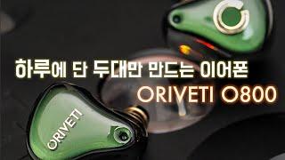 하루에 단 두대만 만드는 이어폰 오리베티 O800