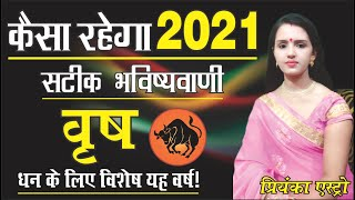 Vrish Rashifal 2021 ll वृष राशिफल ll संपूर्ण वार्षिक राशिफल 2021 - Download this Video in MP3, M4A, WEBM, MP4, 3GP