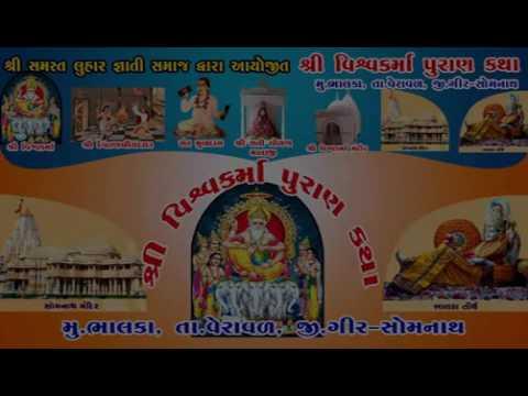 Download Shree Vishvakarma Puran Katha Bhalka HD Mp4 3GP Video and MP3