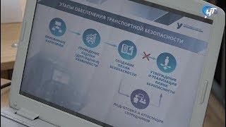 Транспортники обсудили способы повысить безопасность пассажирских перевозок на специальном семинаре