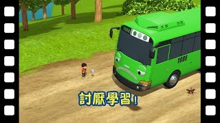 🎥讨厌学习!  L 太友主题剧场 #62 L  小公交车太友