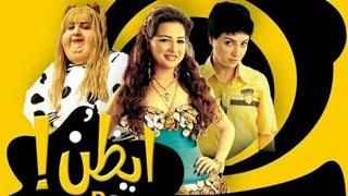 فيلم ايظن - كامل وبجودة عالية - بطولة مي عز الدين وحسن حسني | Ayazono HDTV720p تحميل MP3