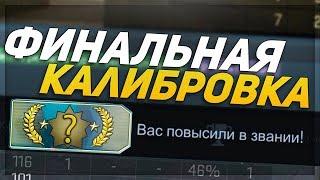 ФИНАЛЬНАЯ КАЛИБРОВКА БЕЗ ПРАЙМА (CS:GO)