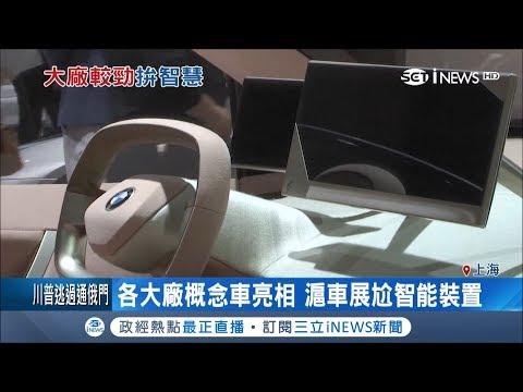 大廠較勁拚智慧 BMW概念車亮相  儀表板改用平板互尬智能 記者 賴彥宏 【國際局勢。先知道】20190419 三立iNEW