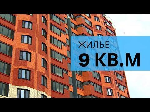 Микроквартиры в Москве стали мегапопулярными