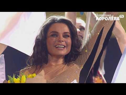 Наташа Королева - Желтые тюльпаны / Бенефис Ягодка Кремль 2018 г.