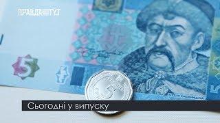 Випуск новин на ПравдаТут за 17.01.19 (13:30)