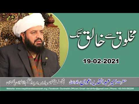 Watch Makhlooq say Khaliq Tak YouTube Video