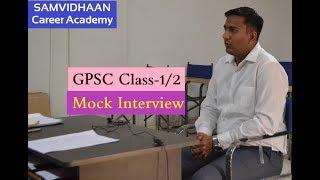 GPSC Class-1/2 Mock Interview