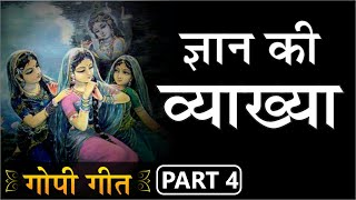 Gopi Geet the melodious cries for Krishna Part 4