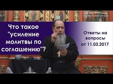 """Что такое """"усиление молитвы по соглашению""""?"""