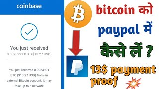how to transfer  bitcoin to paypal 13$ payment proof  won app p4ay.com  