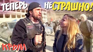 КРЫМ отмечает РЕФЕРЕНДУМ. Теперь купить землю в Крыму НЕ СТРАШНО! Байкеры и новые САНКЦИИ. Крым