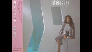 Gambar cover Love Trip - Takako Mamiya [ 間宮貴子 ] - 1982 - Full Album