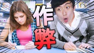 考試作弊最高境界!全部學生一起PASS?