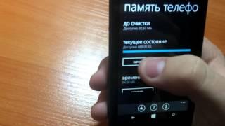 Как очистить от мусора Windows Phone 8