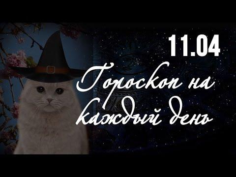 Дева гороскоп на октябрь 2016 года