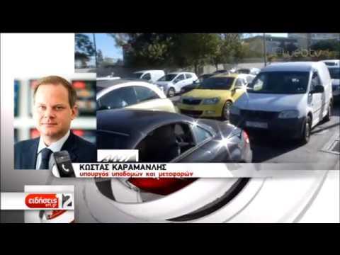 Κυκλοφοριακό χάος λόγω στάσης εργασίας του μετρό-Έντονη αντίδραση της κυβέρνησης  17/12/19  ΕΡΤ