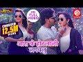 Aara ke Hothlali Lagawalu FULL VIDEO SONG   Pawan Singh , Kajal Raghwani   Bhojpuri Hit Song 2019 video download