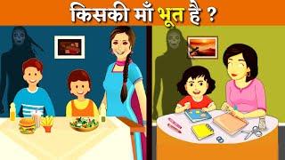 किसकी माँ भूत है ? l 8 मज़ेदार पहेलियाँ l Hindi Paheli l Hindi Riddles