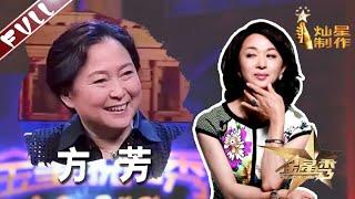 《金星秀》第12期:老戏骨方芳揭秘娱乐圈乱相 真该让媒体曝光他们!金星拍手叫好 The Jinxing Show 金星时间 官方超清HD