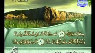 المصحف الكامل للمقرئ الشيخ فارس عباد الجزء  16