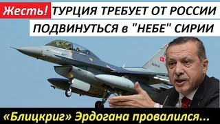 «Блицкриг» Эрдогана провалился! ТУРЦИЯ ТРЕБУЕТ ОТ РОССИИ ПОДВИНУТЬСЯ В НЕБЕ... - новости мира