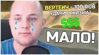 РЕАКЦИЯ СТРИМЕРОВ по GTA SAMP на 100 РУБЛЕЙ ДОНАТА