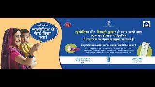 New PCV Vaccine's Launches for Pneumonia Rescue, jaipur Part-1
