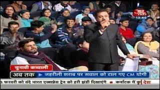 Team Congress और Team BJP के बीच 'आजतक' के महामंच पर Chunavi Qawwali | Sambit Patra V Gourav Vallabh