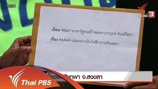 วาระประเทศไทย - โรงไฟฟ้าถ่านหินเทพา โจทย์ใหม่สันติสุขชายแดนใต้ ?