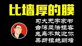 大陆配钥匙,台湾反渗透,间中搞的是哪桩?