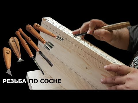 , title : 'Резьба по сосне, уроки резьбы по дереву'