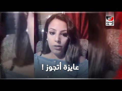 «عايزة أتجوز» .. عرض مها للزواج على «فيسبوك» يثير ضجة على مواقع التواصل الاجتماعي