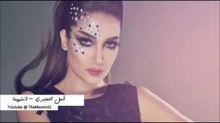 تحميل و مشاهدة امل العنبري - انتهينا | Amal Lanbari - Entahaina MP3