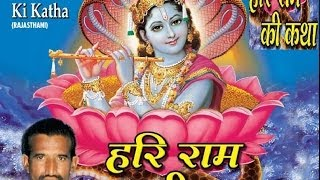 Hari Ram Ki Katha Rajasthani By Satyanarayan Sharma [Full Video] I Hari Ram Ki Katha