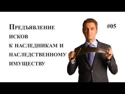 LawNow.ru: Предъявление исков к наследникам и наследственному имуществу  #5