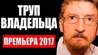 """Премьера 2017 """"Труп владельца"""", детектив 2017, 1 серия"""