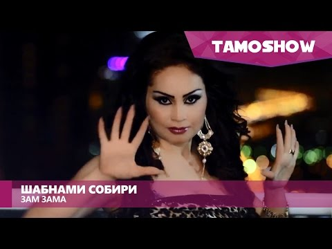 Шабнами Собири - Зам Зама (Клипхои Точики 2016)