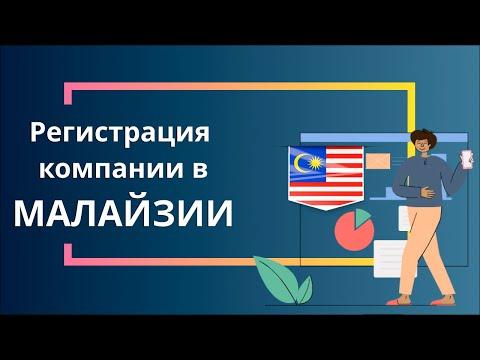 Регистрация компании в Малайзии