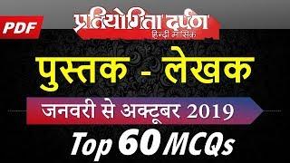 पुस्तक - लेखक 2019 January-October, 60 MCQs via Pratiyogita Darpan Current Affairs