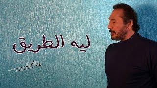 اغاني حصرية ليه الطريق ( كلمات ) - علي الحجار .. Ali Elhaggar - Leeh Eltareek تحميل MP3