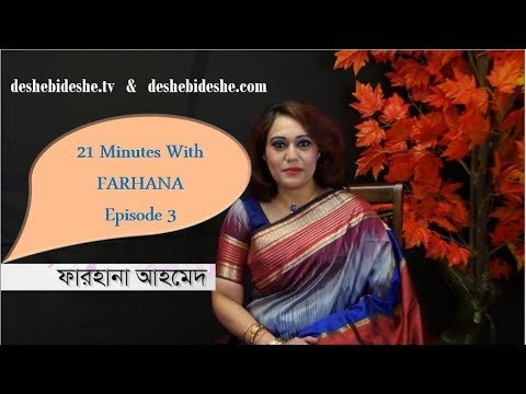 21 Minutes With Farhana EP 03
