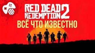 Всё, что мы знаем о Red Dead Redemption 2: разбор трейлеров, слухов и интервью разработчиков