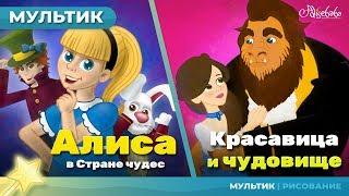 АЛИСА В СТРАНЕ ЧУДЕС + КРАСАВИЦА И ЧУДОВИЩЕ сказка для детей, анимация и мультик