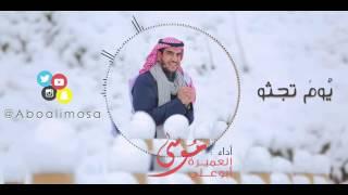 تحميل و مشاهدة يوم تجثو كل امه --- انشاد موسى العميرة ابو علي MP3