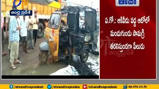 Man Burnt Alive After Crackers Carrying Auto Caught Fire | Akividu of West Godavari