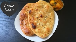 How to make Garlic Naan without yeast in oven | Indian Garlic Naan Recipe (no yeast)| 2018