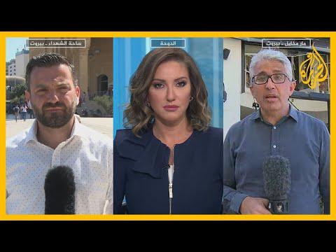 بيروت تحاول تضميد جراحها لكن حجم الكارثة كبير.. مراسلا الجزيرة ينقلان آخر التطورات 🇱🇧